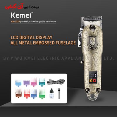 ماشین اصلاح حرفه ای کیمی مدل KEMEI-KM-2029